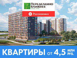 Город-парк «Переделкино Ближнее» Квартиры с отделкой — 2 стиля на выбор.
